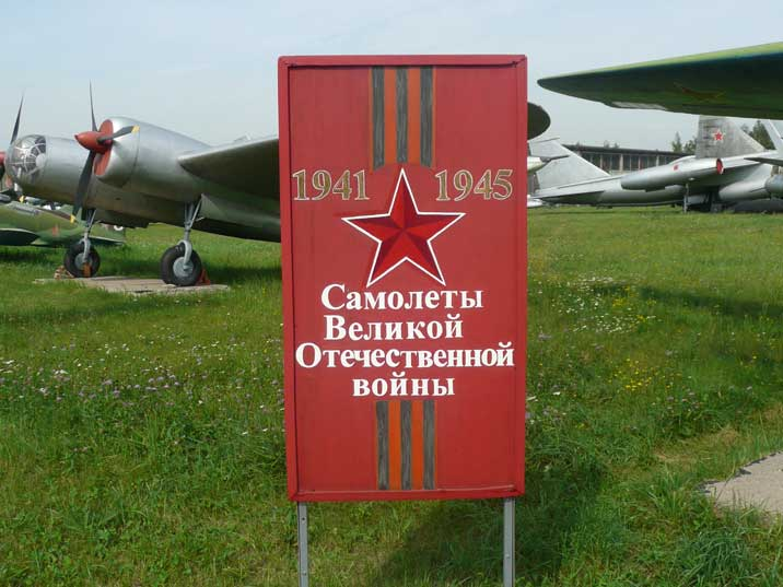 East meets West, Soviet and American aircraft of World War II