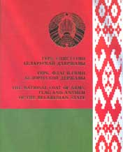 Propaganda book about the Belarus flag, Anthem and Coat of Arms