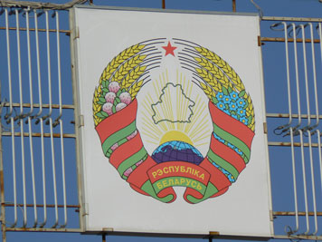 The Belarus Coat of arms hanging above of one of Minsk's main streets