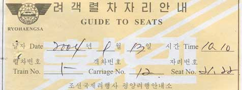 Ticket for the seats in the train from Pyongyang to Beijing